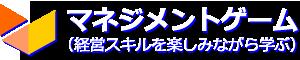 マネジメントゲーム(博多・基山・佐世保)